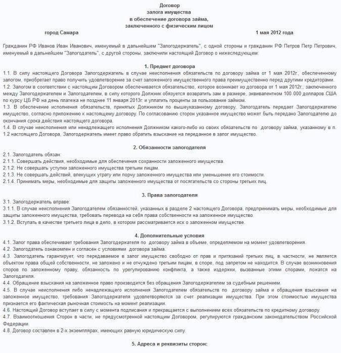 """Информационное письмо федеральной нотариальной палаты от 23 ноября 2016г. """"по вопросам внесудебного порядка обращения взыскания на заложенное имущество"""""""