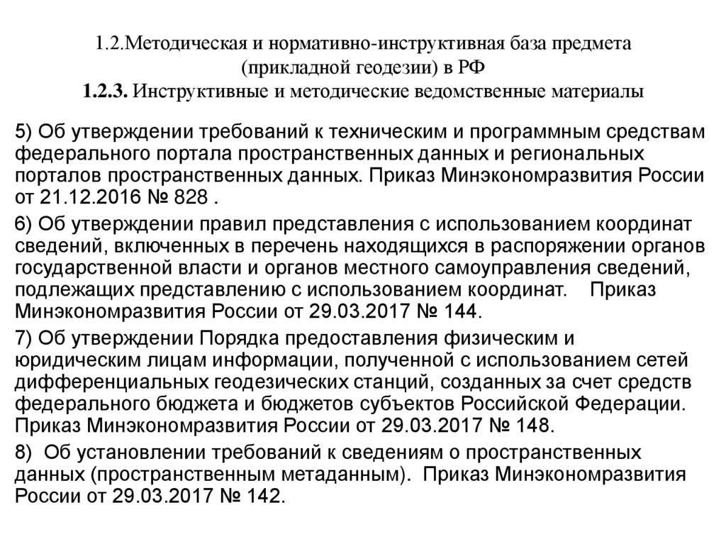 Геодезическая основа государственного кадастра недвижимости. реферат. геология. 2014-08-10