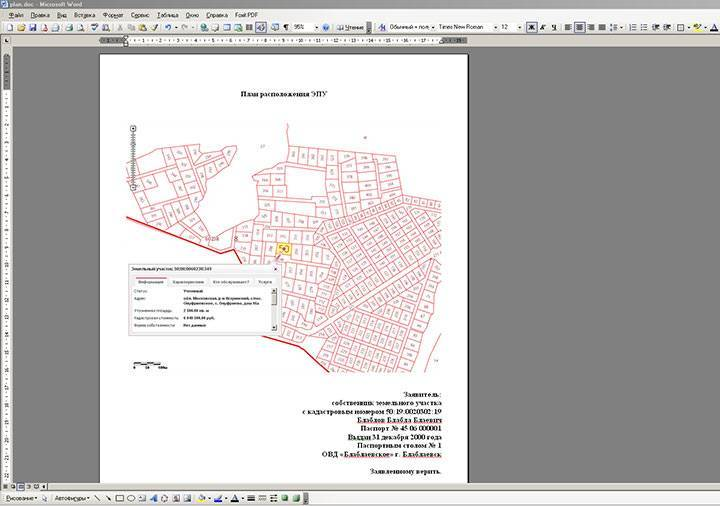 Как узнать вид разрешенного использования земельного участка: где посмотреть, как определить и куда обратиться