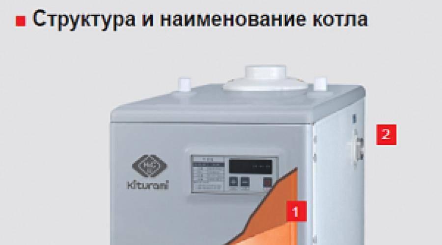 Kiturami twin alpha-13 газовые котлы. цены, отзывы, описание > каталог оборудования > санкт-петербург