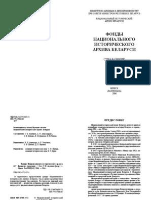 История развития межевания в россии и основные положения - юридическая помощь