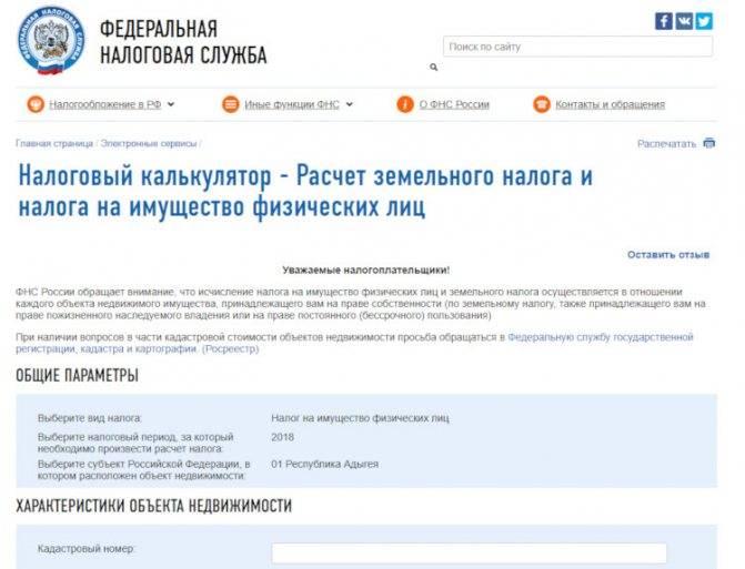 Расчет земельного налога - формула - nalog-nalog.ru