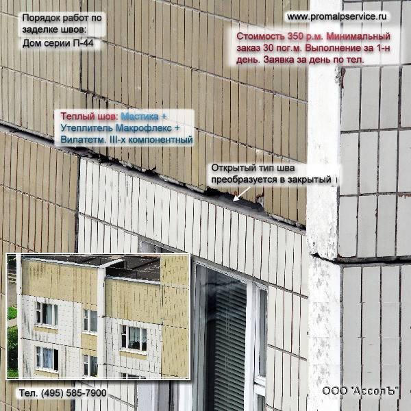 Правила заделки швов панельного дома