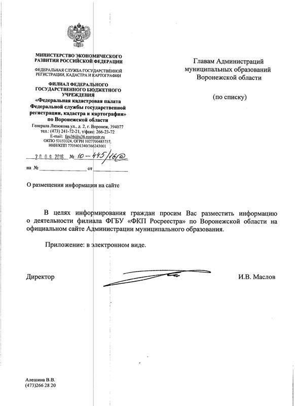 Нормативно-правовые документы по межеванию: инструкции, методические рекомендации и прочие