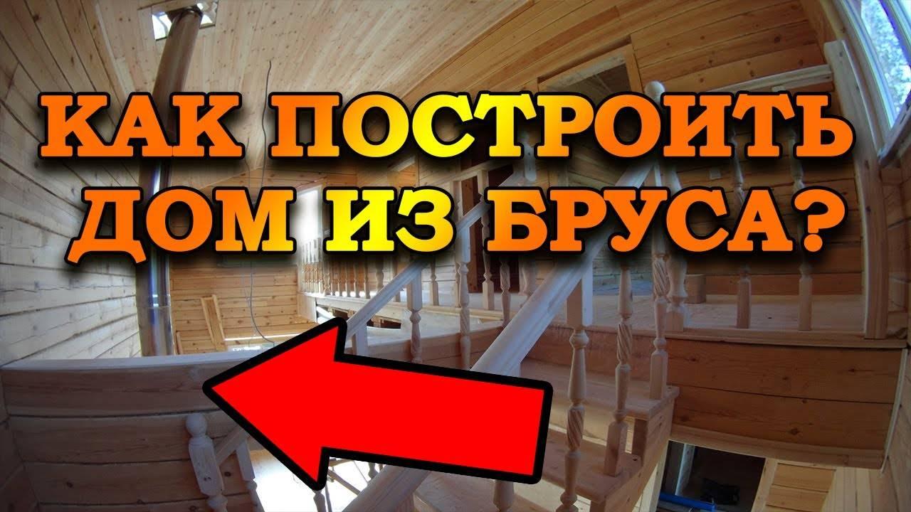 Постройка дома из бруса своими руками