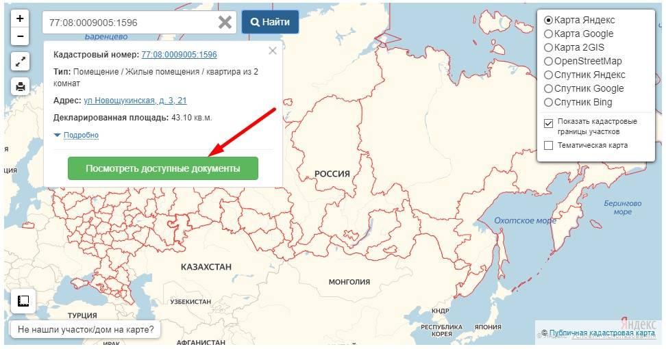Узнать стоимость земельного участка за 7 минут онлайн бесплатно