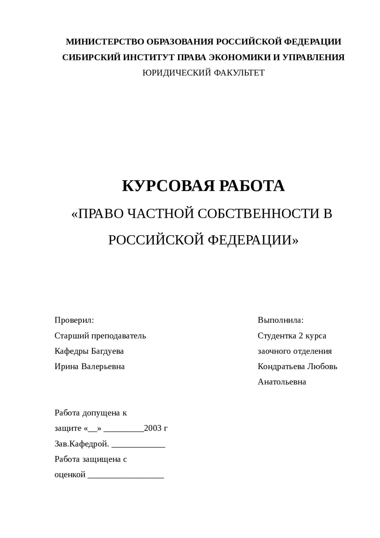 Частная собственность на землю в россии: основания возникновения права владения, аграрные участки, изъятые и ограниченные в обороте