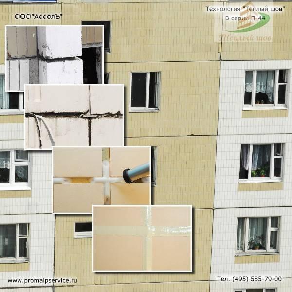 Герметизация наружных швов в панельном доме. правила заделки швов панельного дома