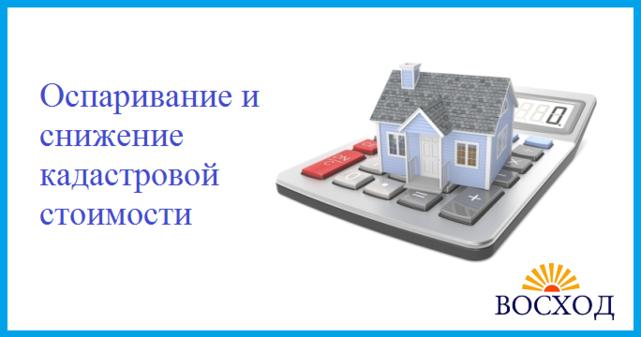 Оспорить кадастровую стоимость участа, земли, квартиры, надвижимости