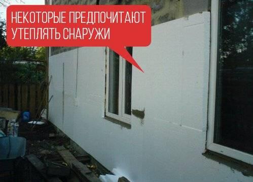 ✅ чем лучше утеплить дом из шлакоблока снаружи - питомник46.рф