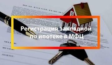 Как зарегистрировать договор аренды земельного участка в росреестре?