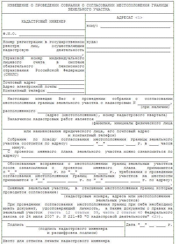 Особенности согласования границ земельного участка при межевании участка. инструкция и порядок проведения процедуры