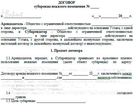 Составляем договор субаренды земельного участка правильно