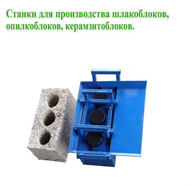 Станок для производства блоков: пошаговая инструкция изготовления, чертежи