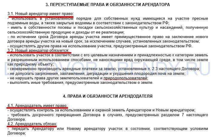 Правила оформления и образец договора переуступки на право аренды земельного участка между физ. лицами