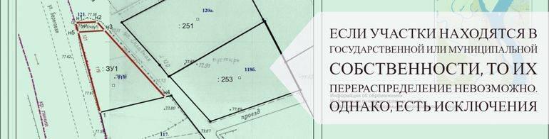 Пошаговая инструкция по межеванию земель физических и юридических лиц