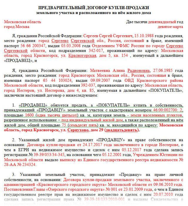 Договор продажи земельного участка и особенности его составления