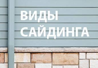 Все о сайдинге от компании доломит: достоинства и недостатки, комплектация и его монтаж