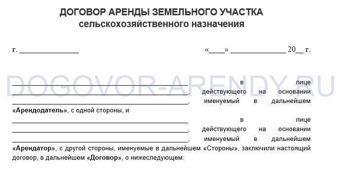 Условия договора аренды земельного участка: объект, срок и другие