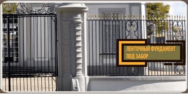 Ленточный фундамент для забора в москве: фото, цены. схемы и стоимость фундаментов для заборов