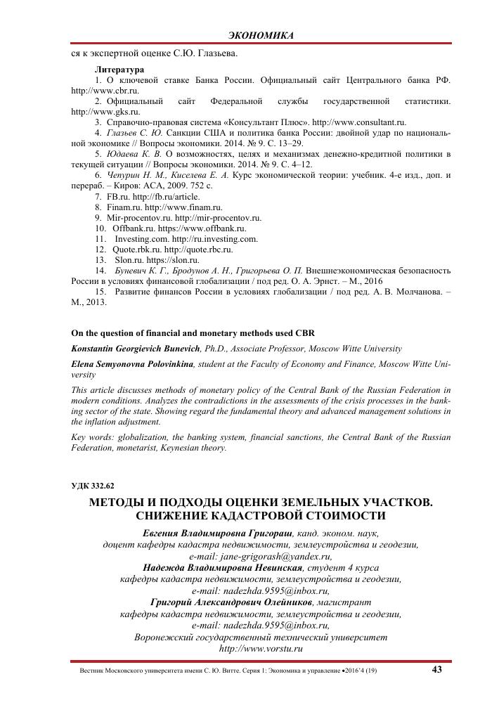 Актуальные вопросы судебной практики по делам об оспаривании результатов государственной кадастровой оценки земель