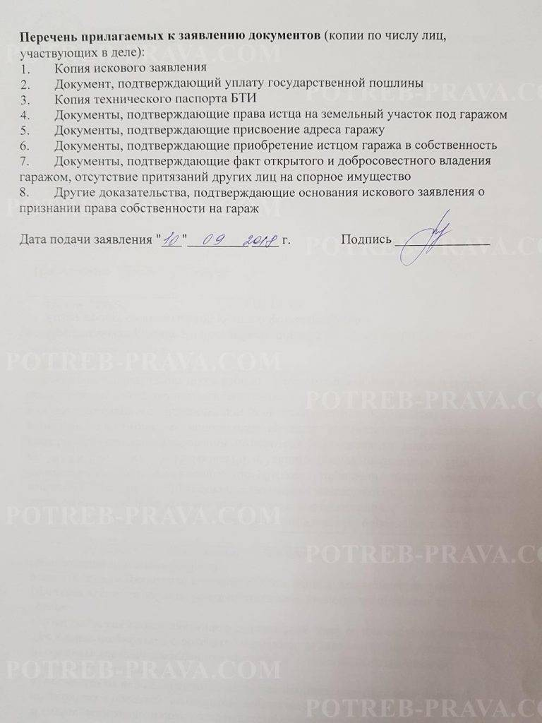 Исковое заявление о признании права собственности на жилой дом