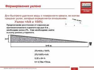 Уклон плоской кровли: минимальный, в процентах, требования снип