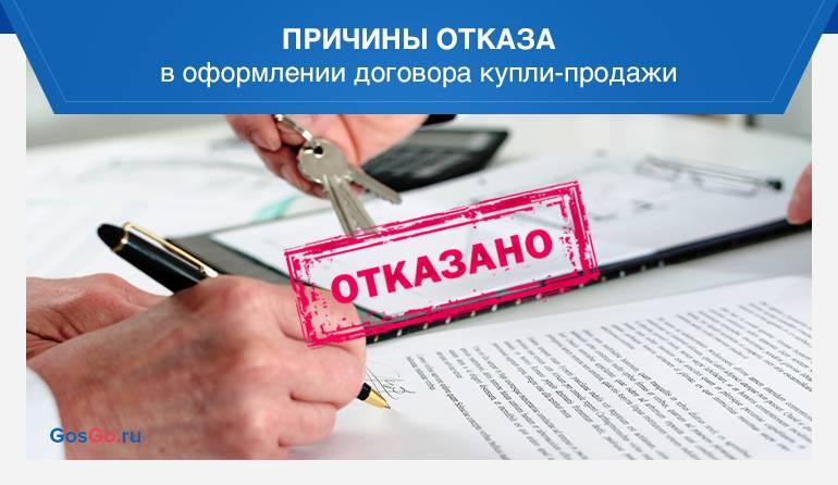 Регистрация и оформление права собственности в мфц: пошаговая инструкция