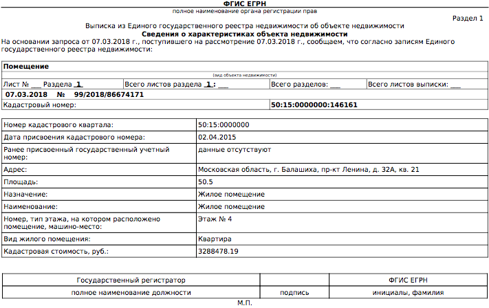 Кадастровая выписка чем отличается от кадастрового паспорта: в чем разница этих документов?