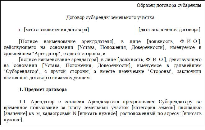 Cубаренда земельного участка и особенности оформления договора