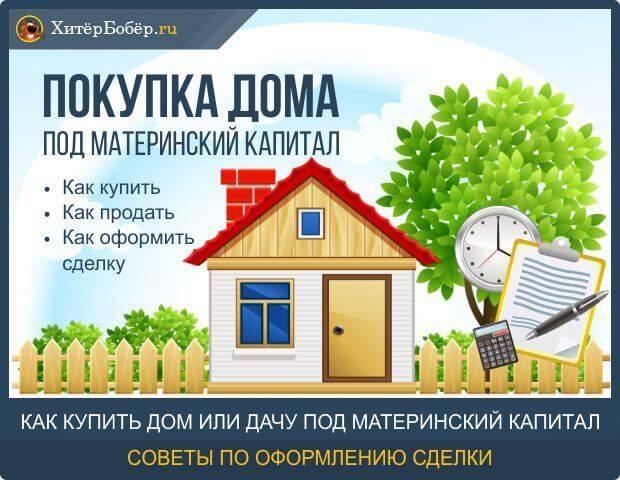 Кредит на строительство дома под материнский капитал, программы сбербанка и россельхозбанка