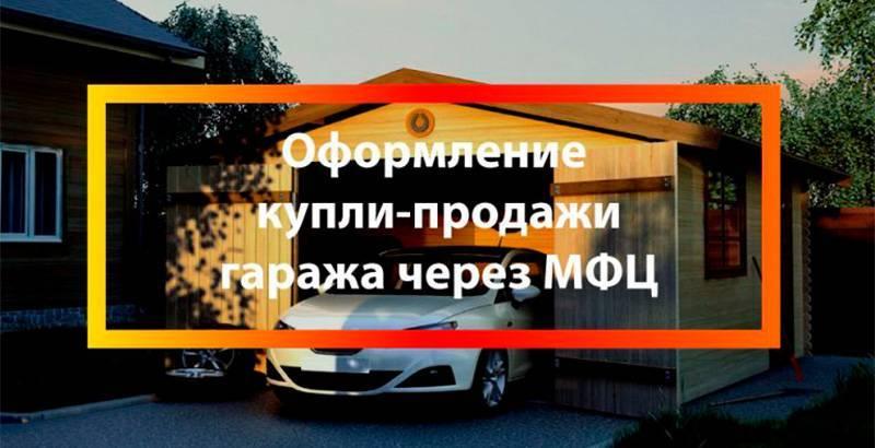 Оформление гаража в собственность в гск: процедура, документы, стоимость регистрации в росреестре
