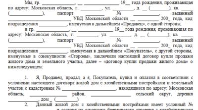 Непростое дело: нюансы составления и заключения договора купли-продажи земельного участка по образцу