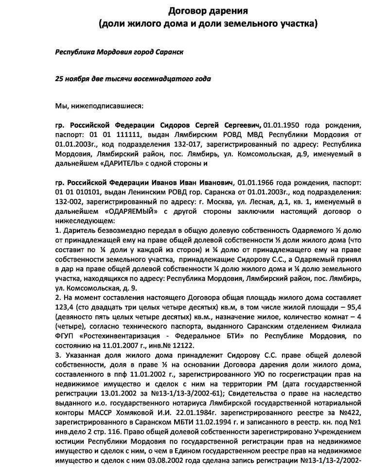 Правила оформления договора дарения дома и земельного участка, а также образец документа