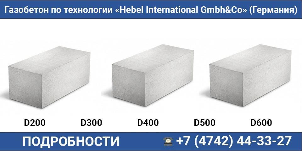 Какой газобетонный блок выбрать для несущих стен: характеристики и марки газобетона для наружных и внутренних конструкций, особенности кладки