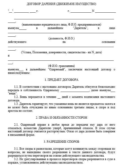 Правила заключения договора дарения дома и земельного участка между родственниками: образец и бланк документа