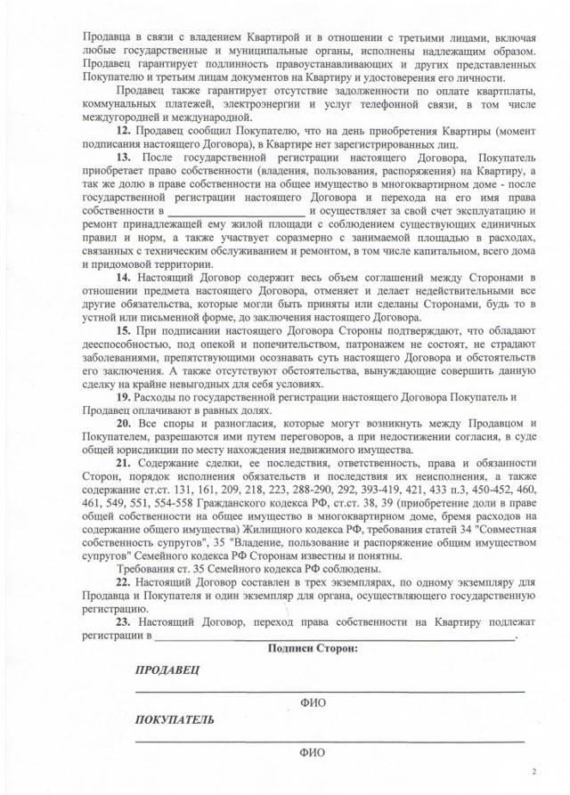 Регистрация договора купли продажи квартиры: сроки, стоимость, документы