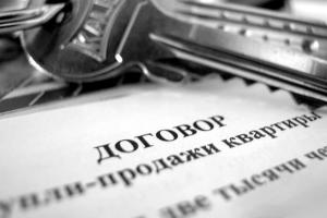 Купля-продажа земельного участка – мфц «мои документы»