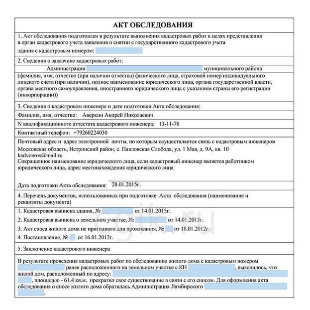 Снятие с кадастрового учета земельного участка: процедура, документы, сроки