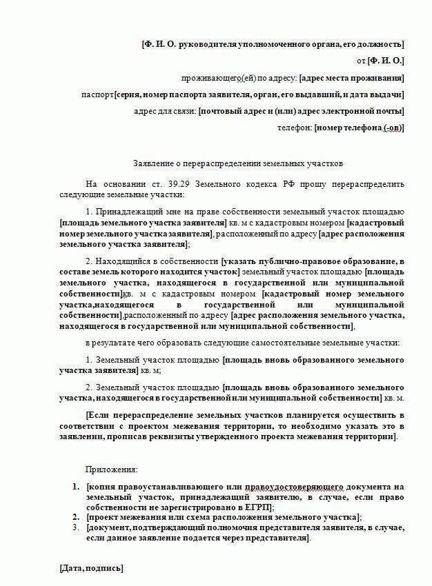 Исковое заявление о признании права собственности на земельный участок: образец иска и правила составления, а также основания для обращения в суд