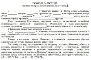 Исковое заявление о праве собственности на самовольную постройку