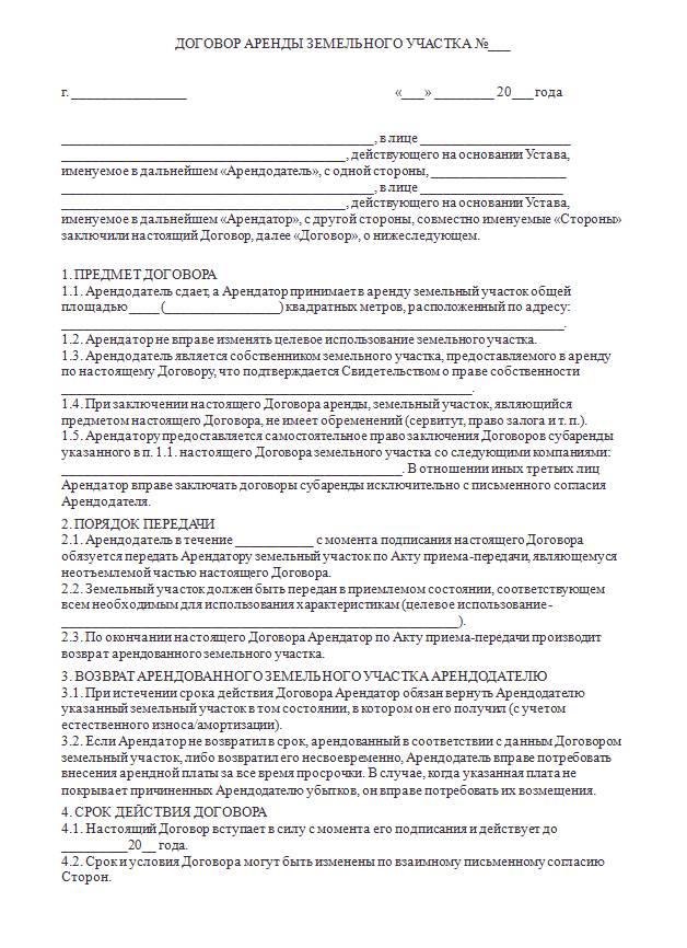 Договор субаренды земельного участка: правила и порядок составления юридическая консультация