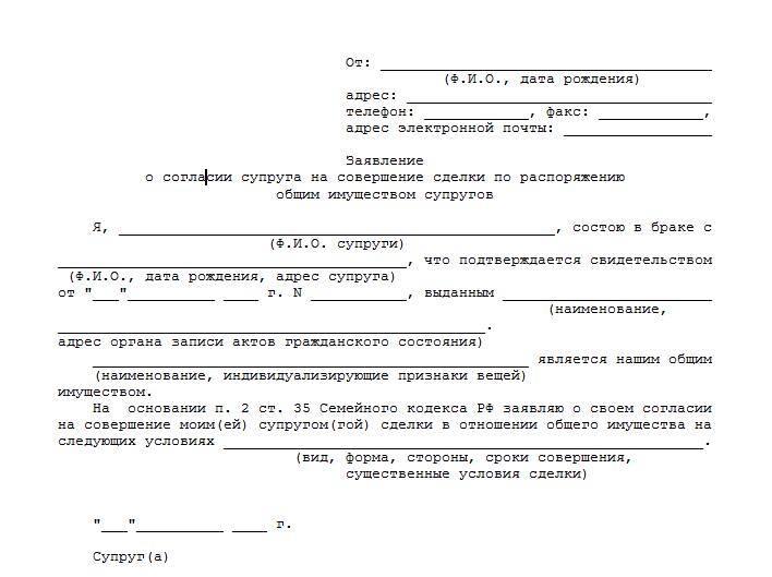 Нотариальное согласие супругов на продажу недвижимости: тонкости составления и образец документа