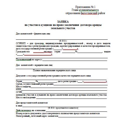 Аукцион на право заключения договора аренды земельного участка: его назначение и порядок проведения