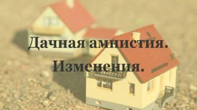 Можно ли продать дом без межевания земельного участка