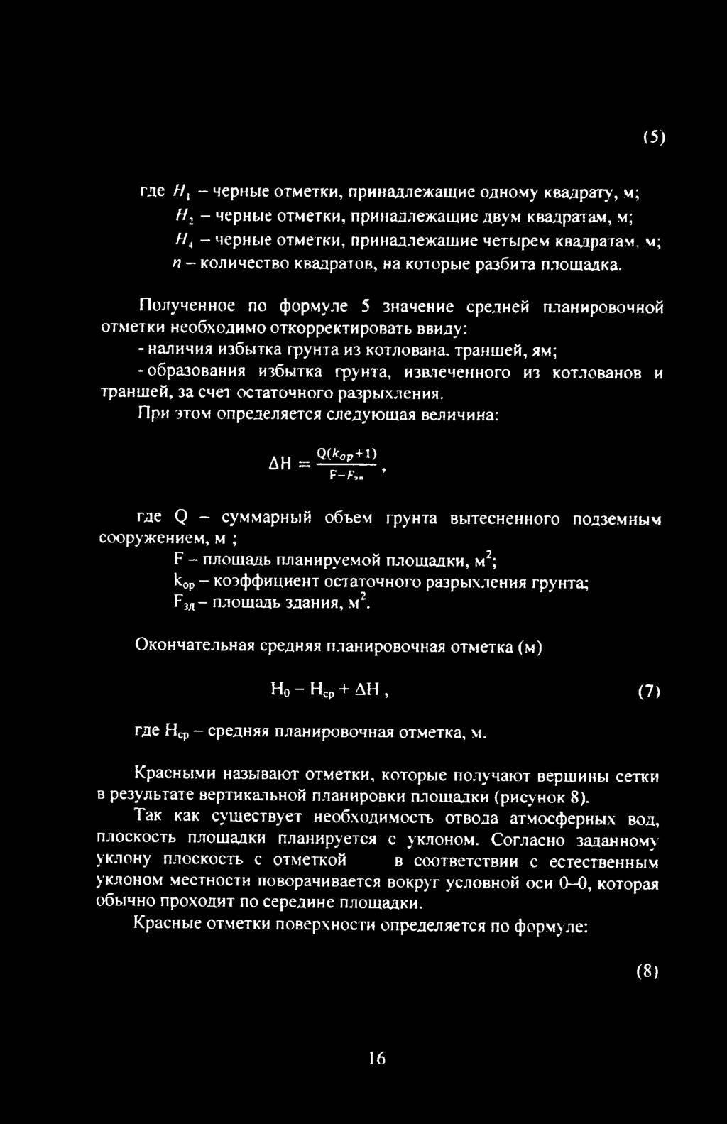 Значения и примеры расчета коэффициентов разрыхления грунта