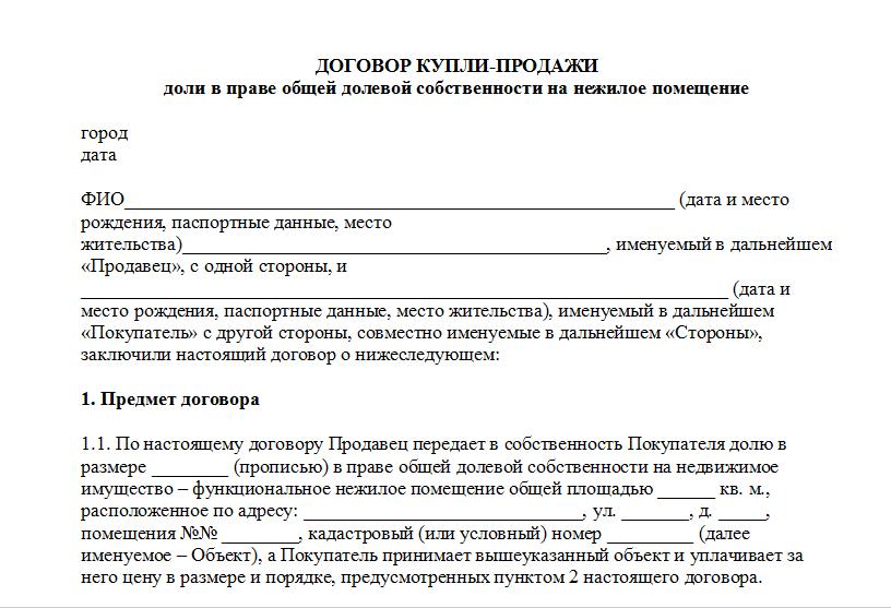 Предварительный договор о заключении договора аренды