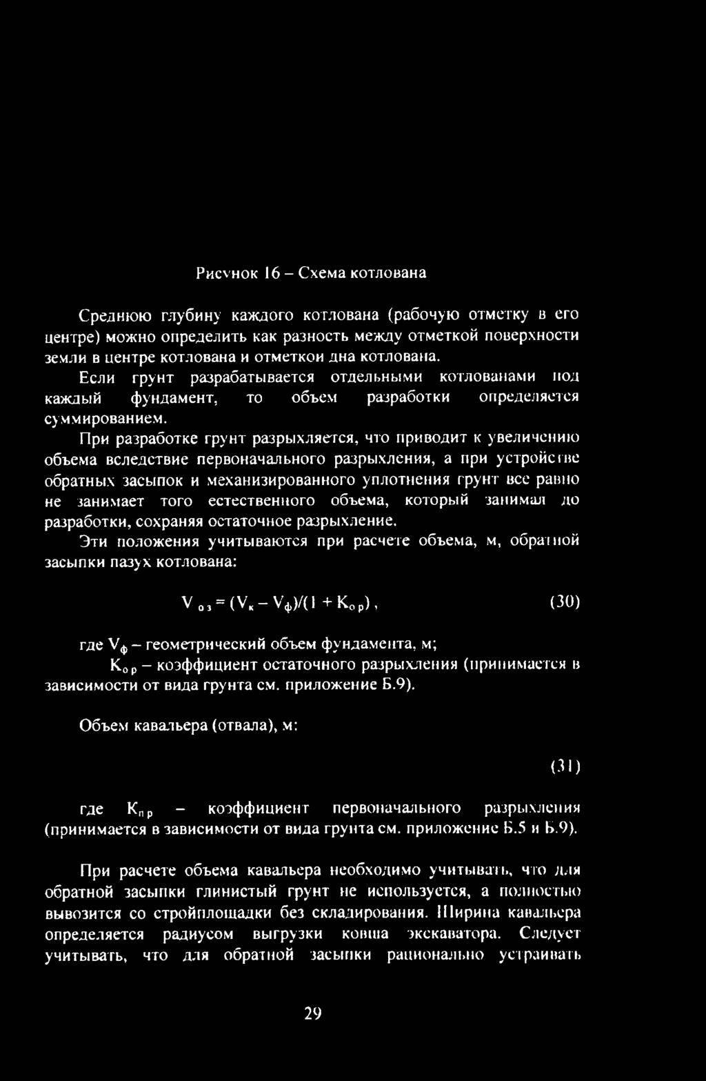 Коэффициенты разрыхления горной породы, наполнения ковша экскаватора (погрузчика) и экскавации (по енв 1989г.)