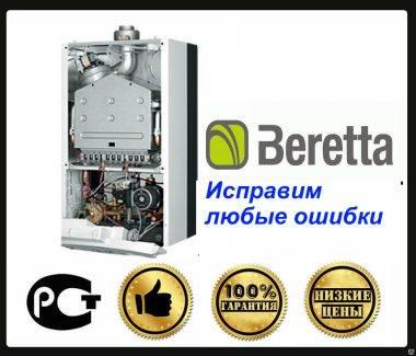 Beretta ciao 24 c.a.i. купить - выгодная цена, инструкция  - арт.20049246