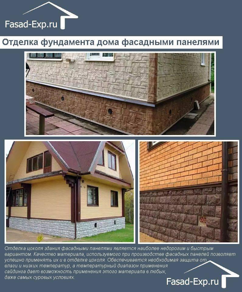 Отделка фундамента дома панелями: сайдинг, камень и другие материалы
